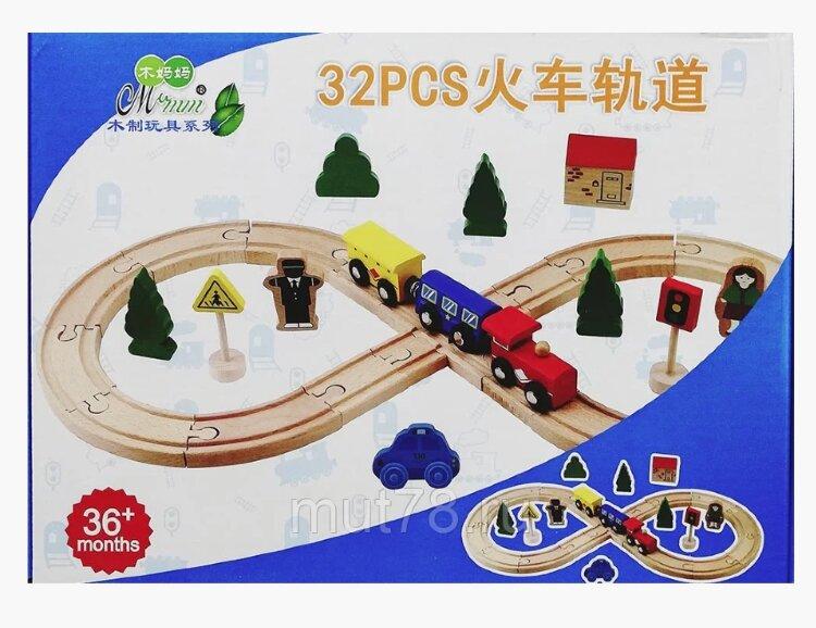 Деревянная железная дорога 32 детали