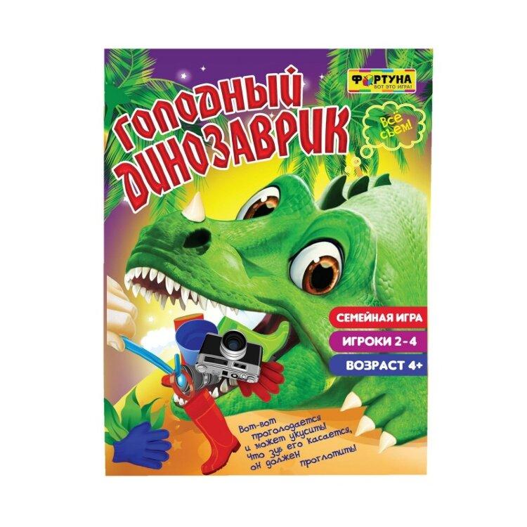 """Настольная игра """"Голодный динозаврик"""""""