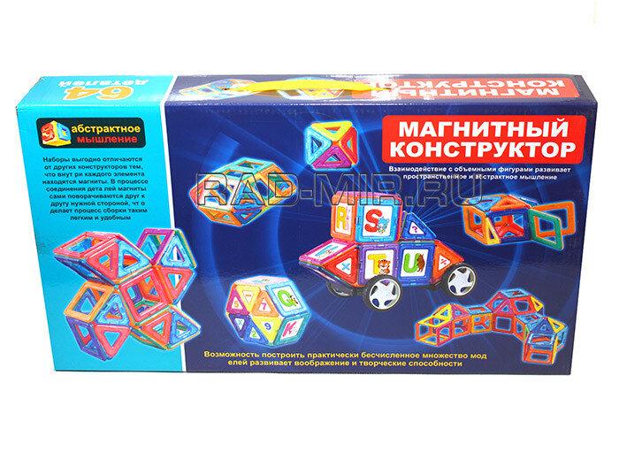 Магнитный конструктор 64 детали