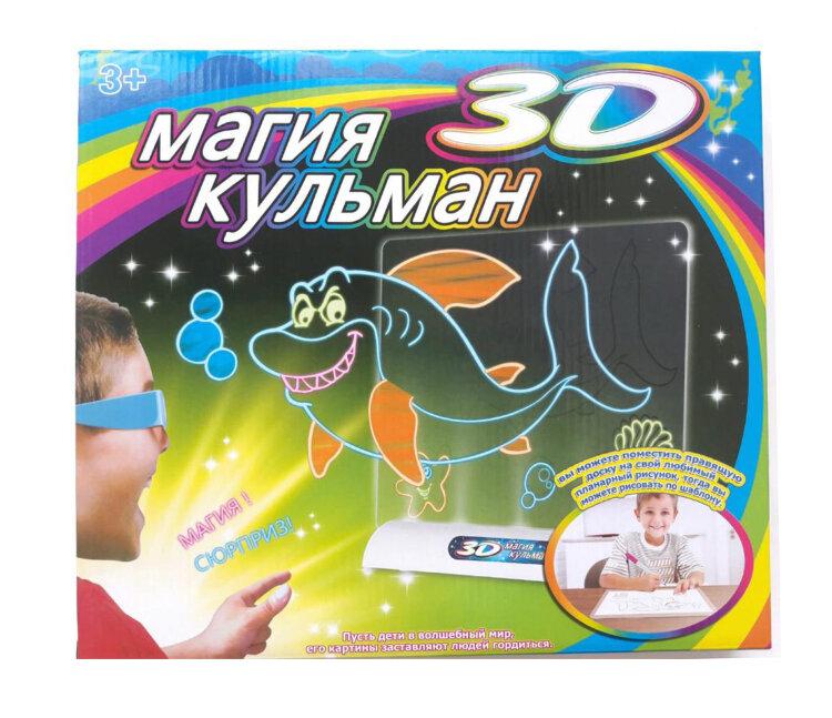 """Доска для рисования с подсветкой и 3D эффектом Магия Кульман """"Подводный Мир"""""""