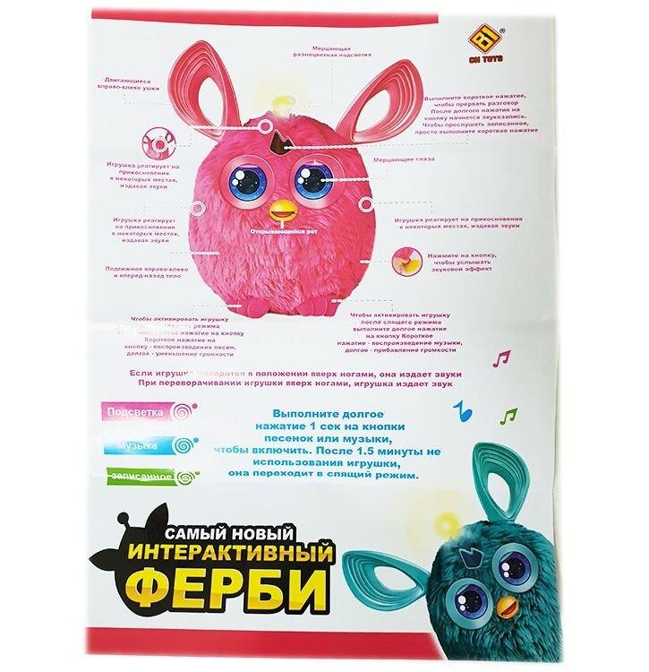 Интерактивная игрушка Фёрби новая версия (розовый)