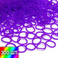 Фиолетовые пупырчатые резиночки для плетения браслетов