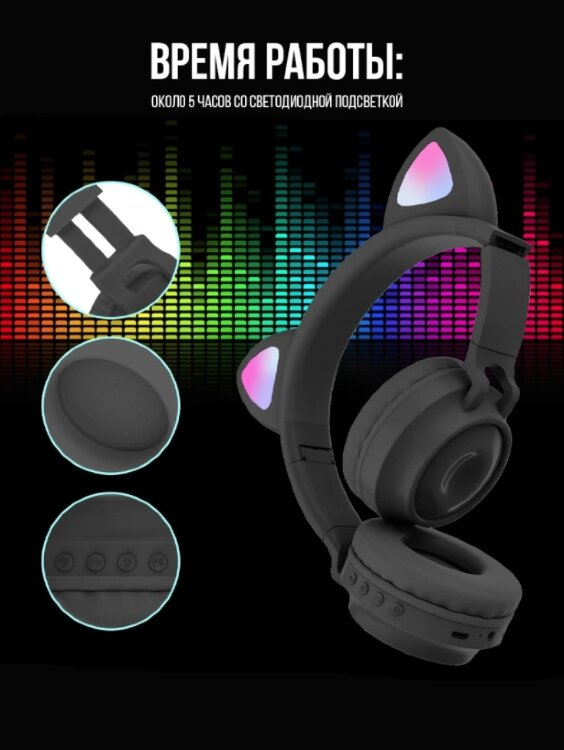Беспроводные наушники  с ушами кошки ZW-028 (черные )